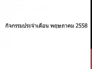 กิจกรรมประจำเดือน พฤษภาคม 2558